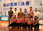 热烈庆祝福建航运学校知识竞赛取得第一名佳绩