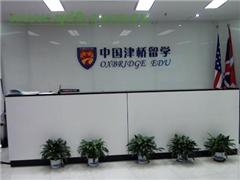 广州加拿大研究生留学申请课程
