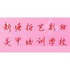 广州指艺彩妆美甲培训