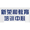 深圳新荣和教育培训中心