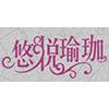 广州悠悦瑜伽