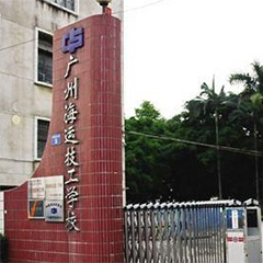 广州沿海航区(原丁类)大管轮等级提升适任考证培训