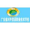 广东省对外贸易职业技术学校
