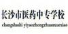 长沙市医药中专学校