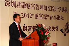 广州高级理财师考证培训班