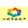 广州市公用事业技师学院