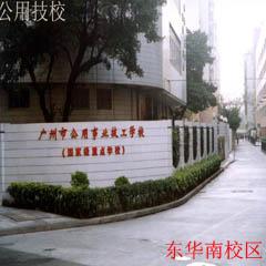 广州城市轨道交通车辆运用与检修专业初中起点5年制高级技工