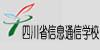 四川省信息通信學校