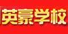广州英豪学校