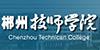 郴州技师学院