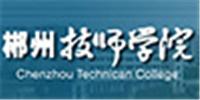 郴州技師學院