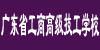 廣東省工商高級技工學校