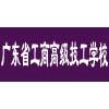 广东省工商高级技工学校
