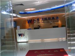 广州韦博英语培训学校荔湾康王中路校区图4
