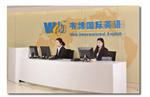 广州韦博英语暑假班大优惠来啦
