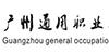 广州通用职业技术学校
