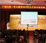 学大圆满举办2013小升初大型攻略报告会