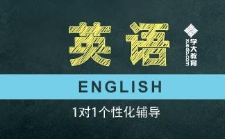 高考英语复习方法指导与总结