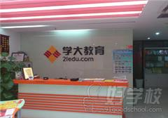 广州学大教育教学环境