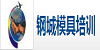 深圳鋼城培訓中心