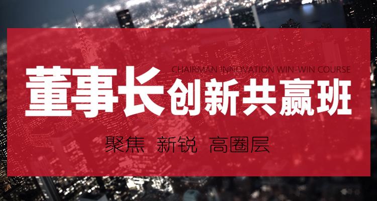 广州董事长创新共赢班