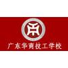 广东华商技工学校