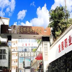 广州环境治理技术专业初中起点5年中职+高职(大专)班