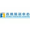 惠州百纳培训中心