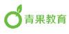 广东青果教育培训中心