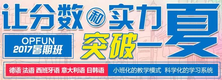 广州欧风小语种学校2017年暑假开班计划与报名优惠
