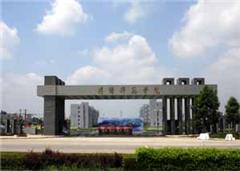 绵阳师范学院自考《信息技术教育》本科深圳班