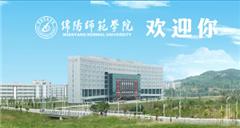 绵阳师范学院自考专科深圳班