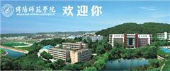 绵阳师范学院自考《现代信息技术教育》专科深圳班