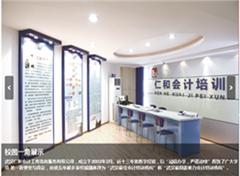 上海会计金领计划培训班
