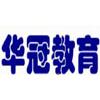 江门华冠教育