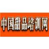 广州成达甜品培训中心