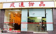 广州专业法式私房蛋糕奶油蛋糕西点烘焙培训