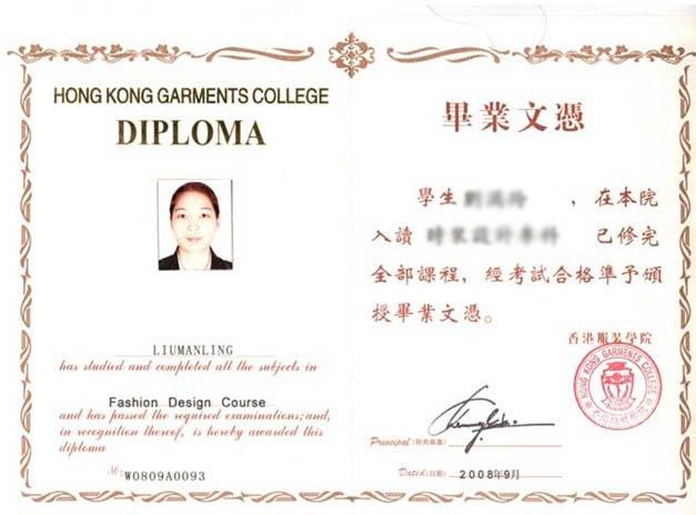 香港服装学院毕业文凭