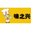 广州味之兴餐饮培训学校