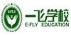 福州一飛教育培訓學校