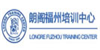 福州朗閣外語培訓中心