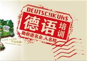 杭州西湖区哪家德语学校教得好