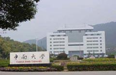 中南大学本部