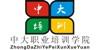 广东中大职业培训学院