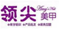 领尖国际美学培训中心