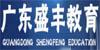 佛山盛丰职业培训中心
