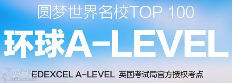 广州雅思培训哪里好_广州天河区哪里有alevel培训_多少钱?怎么样-广州环球雅思培训 ...