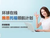 广州环球雅思学托福的学费贵吗