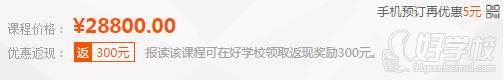 广州环球雅思培训中心 课程费用