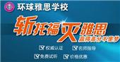 广州环球雅思学托福价格怎么样